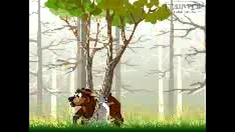 Медведь-неудачник.3gp