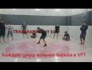 Тренировка по вольной борьбе.Клуб VFT