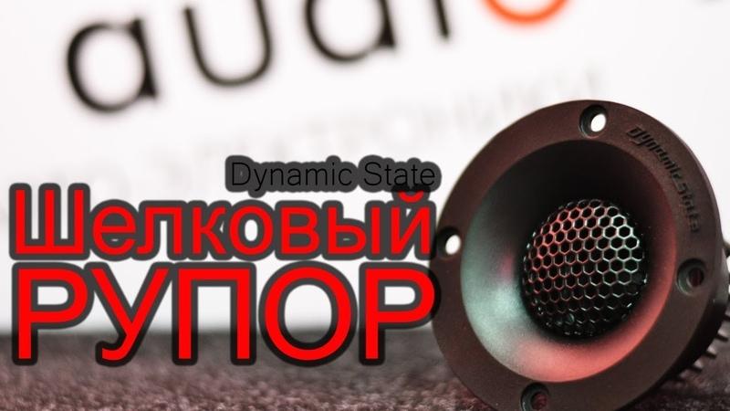 Dynamic State NT-80 Neo - Рупора с шелковым куполом