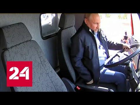 Поехали! Путин за рулем КамАЗа открыл движение по Крымскому мосту