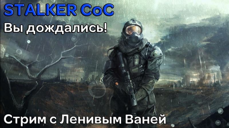 Вы дождались | STALKER Call of Chernobyl | Coc by stason174