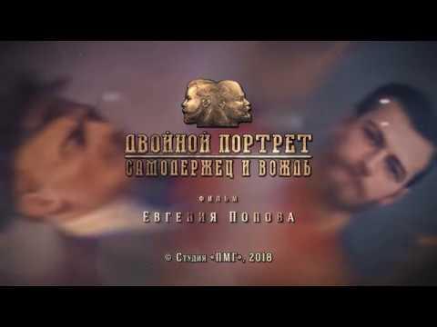 Трейлер док фильма Двойной портрет Самодержец и вождь