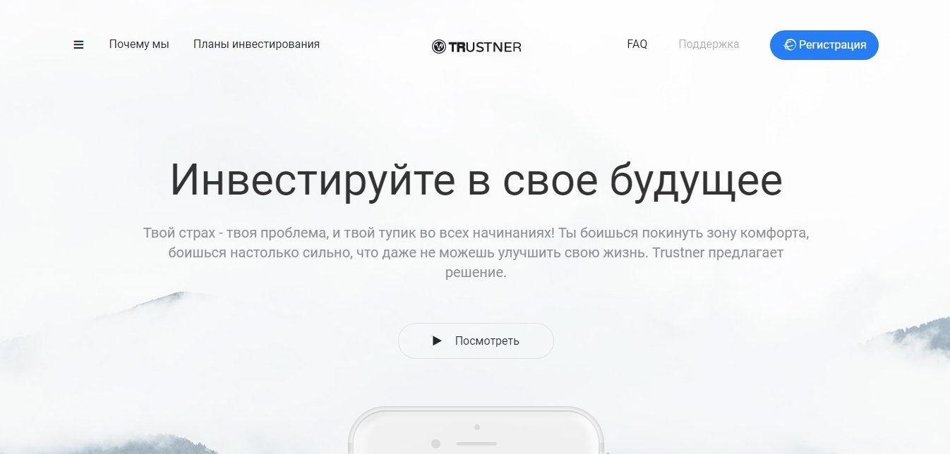 Постер к новости Trustner