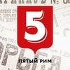 """Издательство """"Пятый Рим"""""""