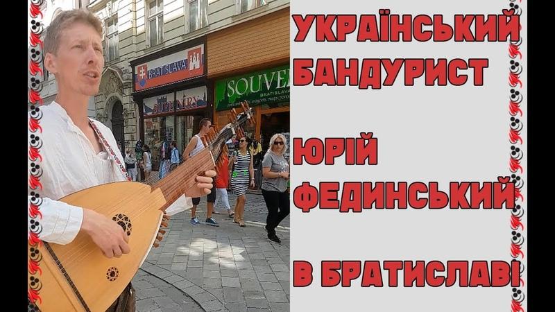 Український бандурист Юрій Фединський в Братиславі, Словаччина