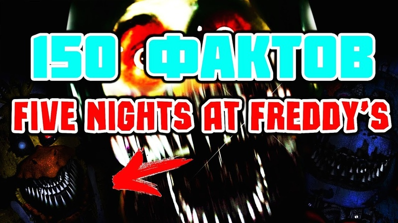 100 ПАСХАЛОК В Five Nights at Freddy's | Пять Ночей у Фредди 1,2,3,4 | Файф Найт ат Фреддис