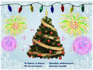 веселый новый год ср гр.pptx