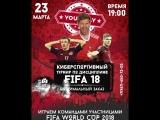Приглашение на турнир по FIFA18