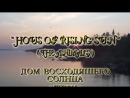 House Of The Rising Sun -Дом Восходящего солнца