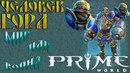 Prime World - Человек Гора - Мир или Война Replay