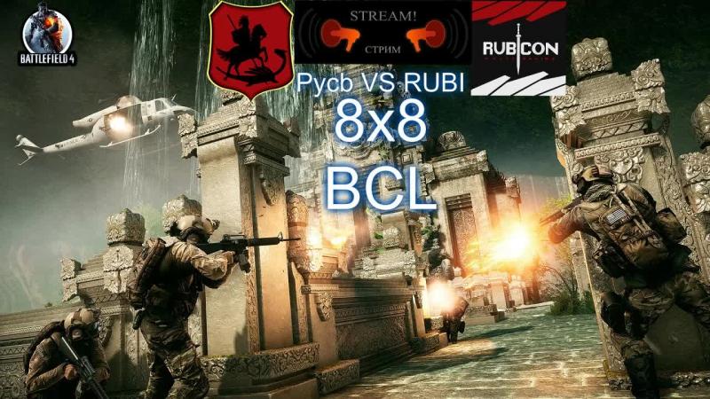 ➤ Battlefield 4 ░▒█☻ Pycb VS Rubi ☻█▒░ BCL 8x8