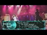 Полина Ростова - По краю дождя (Песня Года 2000 Отборочный Тур)