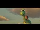Хороший динозавр - рык