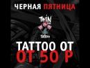 Черная Пятница в Twin Pigs Tattoo