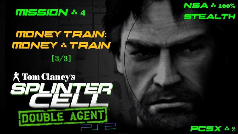Splinter Cell: Double Agent [PS2/PCSX2/HD] NSA – Миссия 4: Поезд – Денежный поезд (3/3)