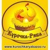 """Деревенский """"зоопарк"""" Курочка Ряба"""