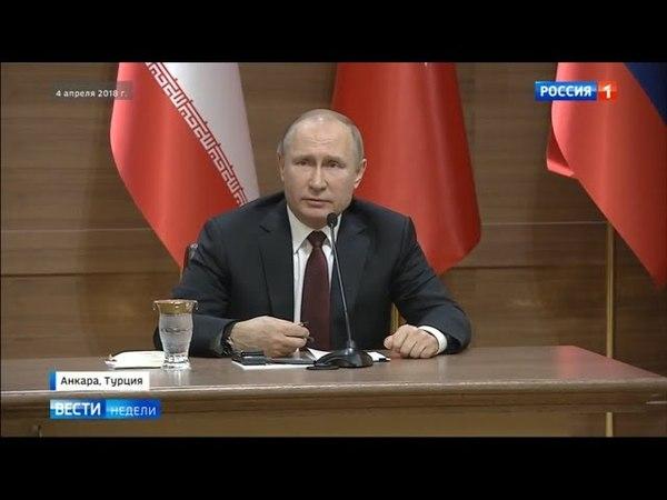 Путин о деле Скрипаля Засуньте ВАШИ извинения в одно место