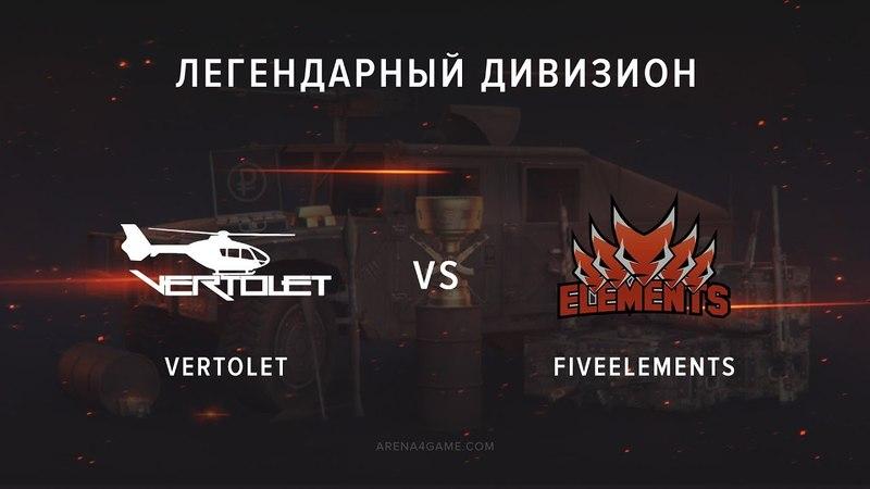 Vertolet vs FiveElements @Vvg Легендарный дивизион VIII сезон Арена4game