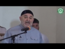 Мероприятие приуроченное массовому принятию Ингушами Ислама. 11.07.18 г. (1).mp4