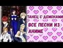 Танец с демонами Все песни из Аниме