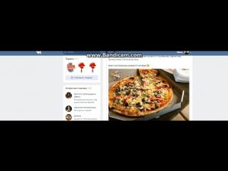 Розыгрыш 27 10 2017 (Пиццы от Большого Джона)