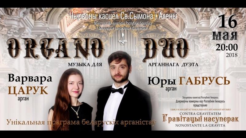 Organo Duo: Варвара Царюк и Юрий Габрусь. (Г.Меркель Соната op.30 № 1 для двух органистов: 1ч.)