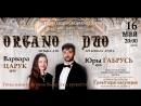 Organo Duo Варвара Царюк и Юрий Габрусь Г Меркель Соната op 30 № 1 для двух органистов 1ч