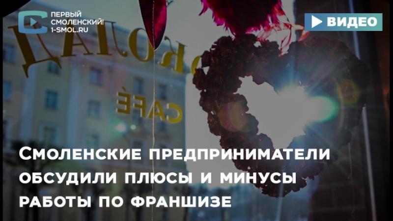 Смоленские предприниматели обсудили плюсы и минусы работы по франшизе » Freewka.com - Смотреть онлайн в хорощем качестве