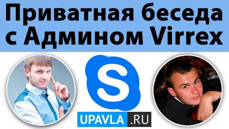 Приватная беседа с Админом Virrex _ Upavla.ru