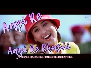 Aayi Re Aayi Re Khushi - Khushi ¦ Kareena Kapoor ¦ Sunidhi Chauhan ¦ Anu Malik (рус.суб.)