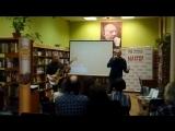 Алексей Кольчугин и Разнузданные Волей на вечере Бродского (библиотека Вересаева)