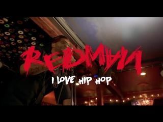 Redman  I Love Hip Hop