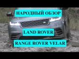 Обзор Land Rover Range Rover Velar 2018 внедорожный обзор