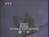 staroetv.su / Анонсы (РТР, август 2000)