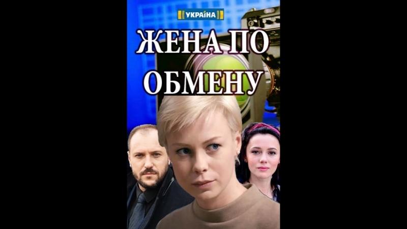 Жена по обмену 1-4 серия (2018) HD 720