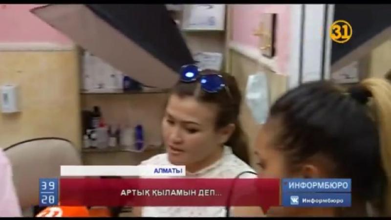 [Информбюро 31] Алматылық бойжеткен қас жасатамын деп басы дауға қалды