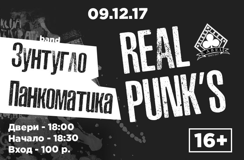 "Афиша Улан-Удэ Квартирник ""Real Punk's"""