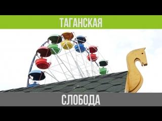 Парк Таганская слобода