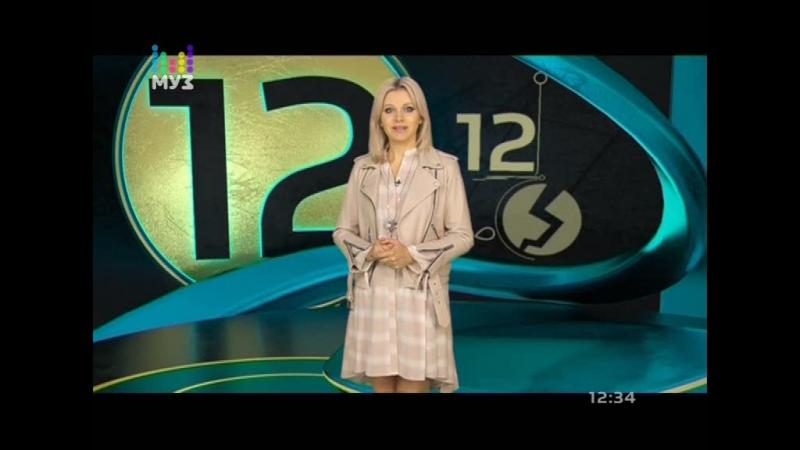 Хит-парад «Золотая Дюжина» с Натали на Муз-ТВ (Выпуск от 27.10.2017)
