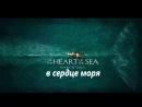 В сердце моря 2015
