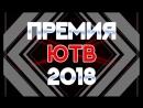 Премия ЮТВ 2018 Номинация Прорыв года