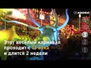 5 зимних карнавалов Европы
