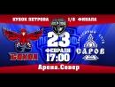 Расписание игр хоккейного клуба «Сокол» на февраль 2018