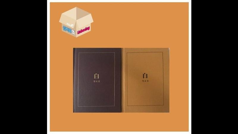 1theK Unboxing(원덕후의 언박싱): YANG YOSEOP(양요섭) _ 2nd Mini Album `白`
