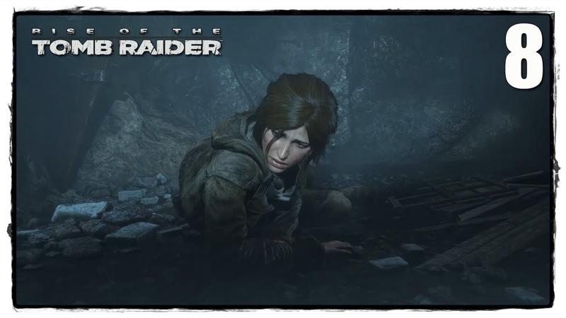 Rise of the Tomb Raider - Прохождение 8 СКВОЗНОЙ ПУТЬ! ОБВАЛ