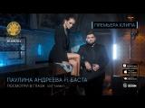 Баста ft. Паулина Андреева - Посмотри в глаза (OST Мифы) feat.и