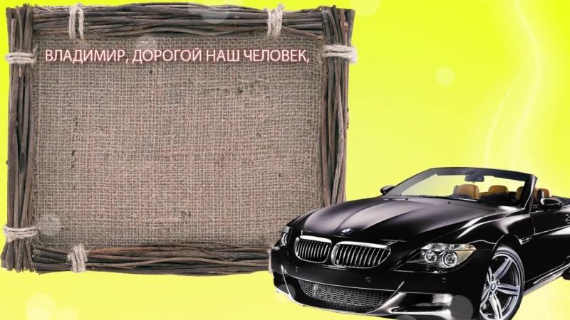 Поздравления с Днем Рождения для Владимира. Видео открытка на День Рождения Воло