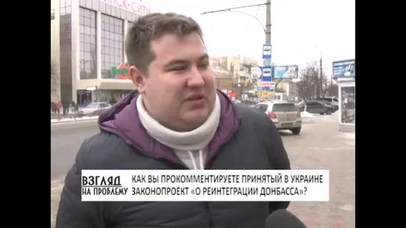 ГТРК ЛНР. Как Вы прокомментируете принятый в Украине законопроект «О реинтеграции Донбасса» 2 часть