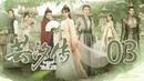 【English Sub】芸汐传 03丨Legend of Yun Xi 03(主演:鞠婧祎,张哲瀚,米热)