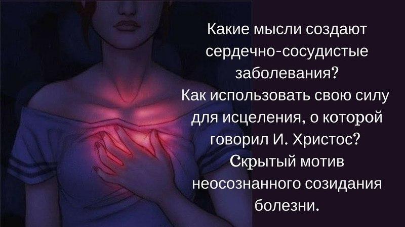 Истинные причины сердечно сосудистых заболеваний┃Светлана Балабуюк